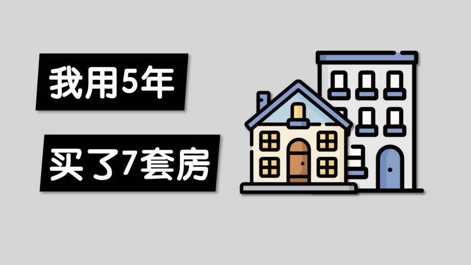 我用5年买了7套房