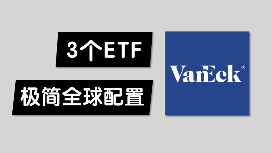 3 VanEck ETFs