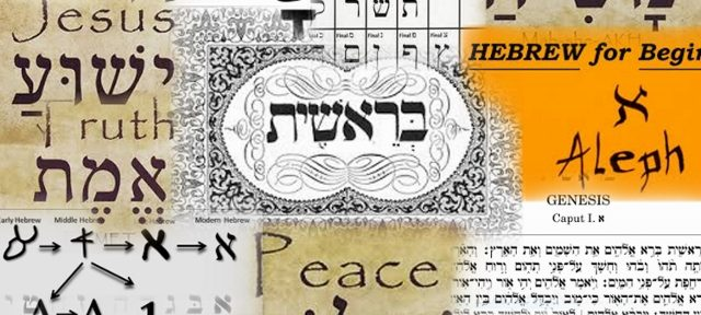 עִבְרִי Hebrew