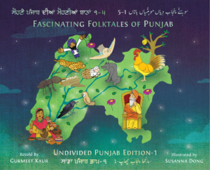 Book-Cover-Sanjha-Punjab-Edition