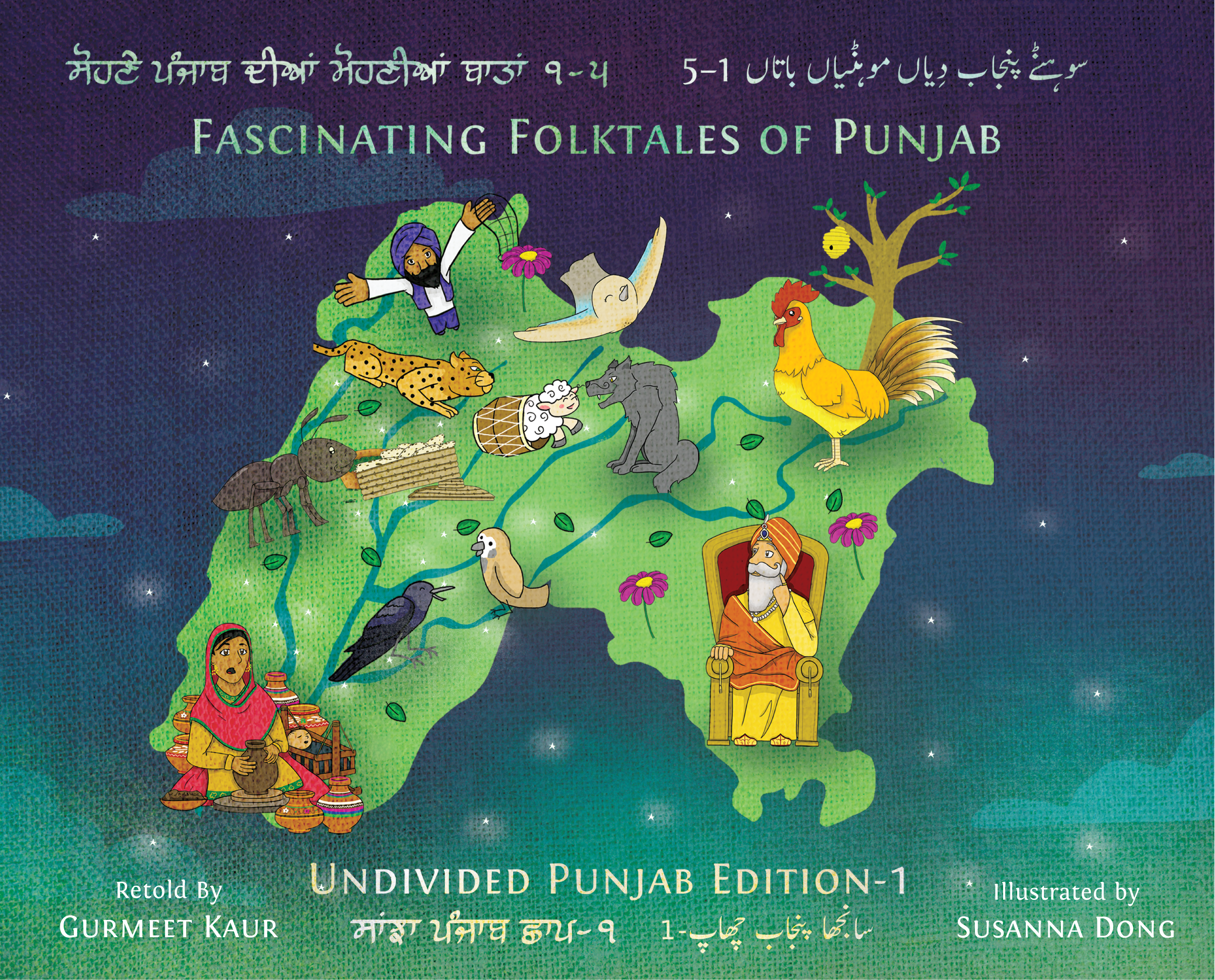 Book-Cover-Sanjha-Punjab-Edition