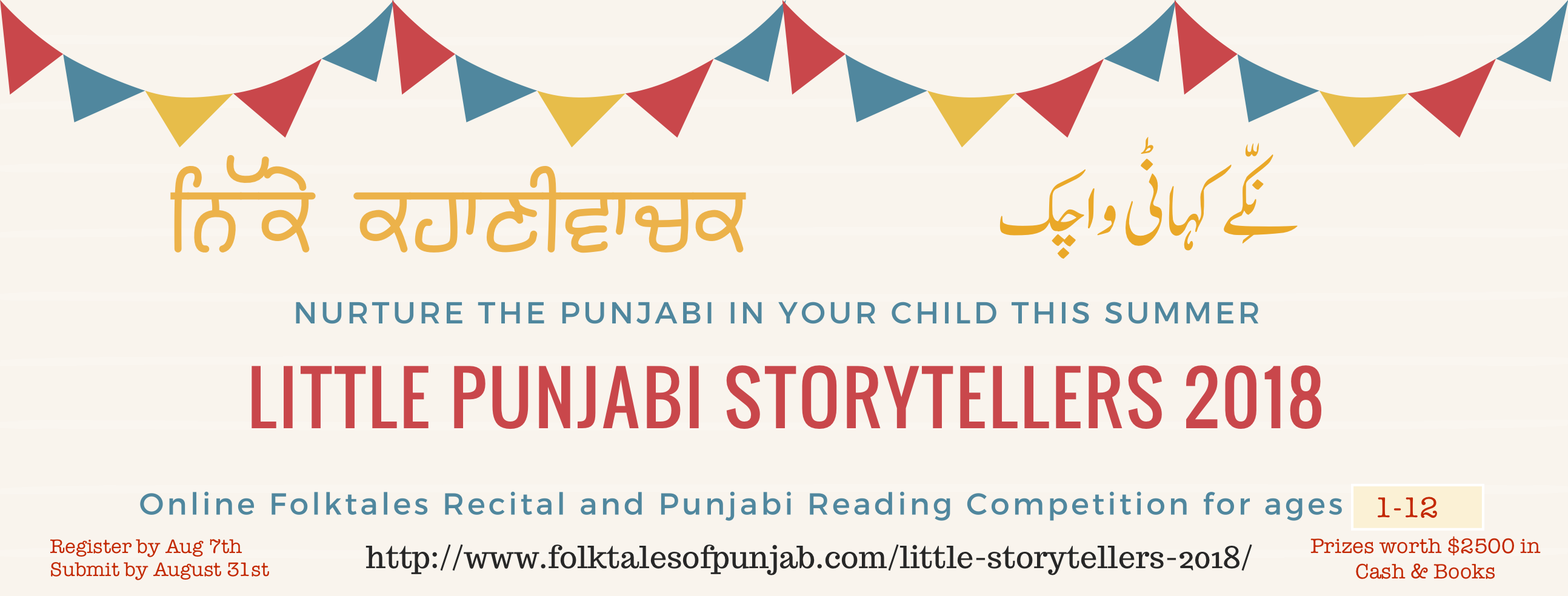 Little Punjabi Storytellers