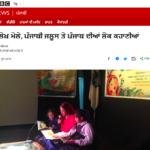 bbc-punjabi-article