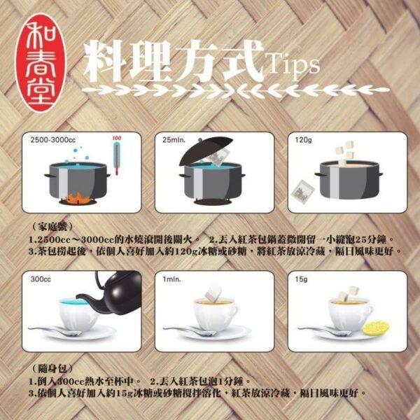 和春堂_無敵好喝麥香紅茶