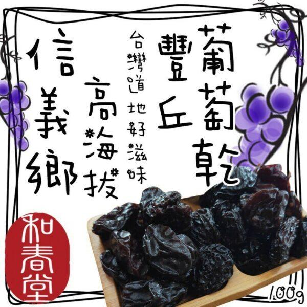 和春堂 支持台灣小農 信義鄉高海拔豐丘葡萄乾