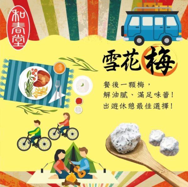 嚴選台灣土產蜜餞 餐後乳酸雪花梅