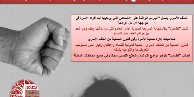 تضامن ترحب بالتوجه العاجل لمديرية الأمن العام للمباشرة في إعادة هيكلة إدارة حماية الأسرة جمعية معهد تضامن النساء الأردني