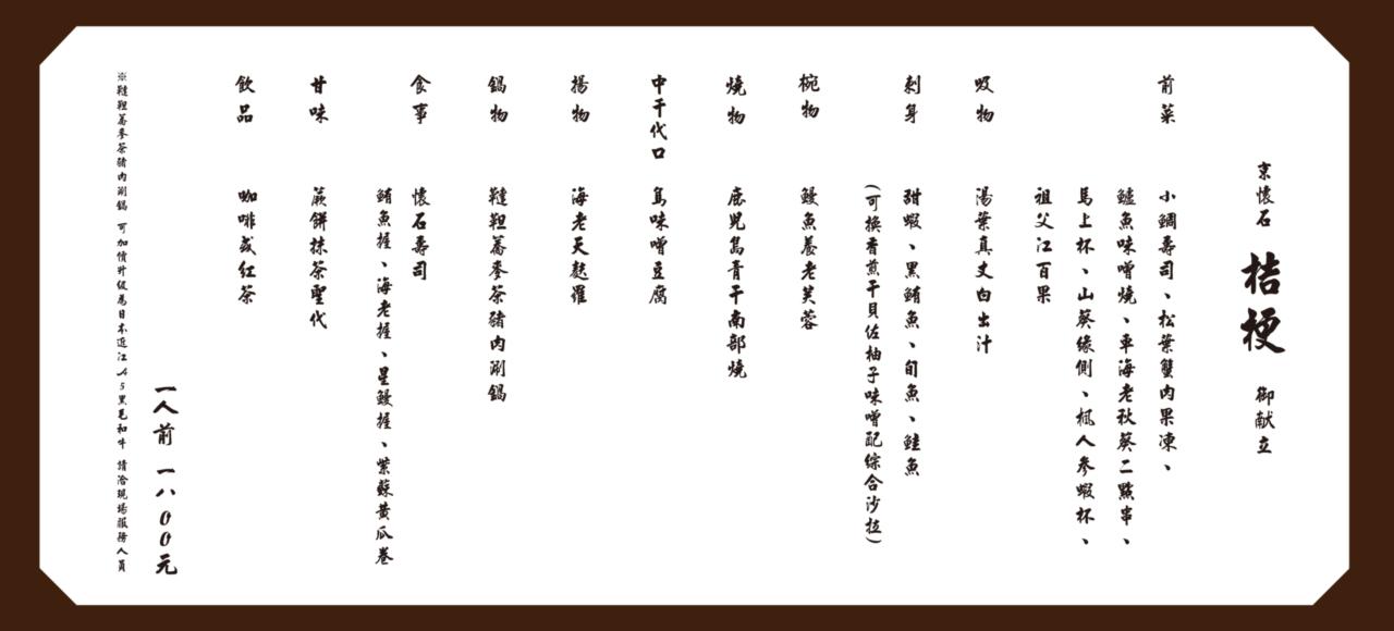 莞固和食 GANKO 林口本店店菜單 - 秋季京懷石套餐 -桔梗