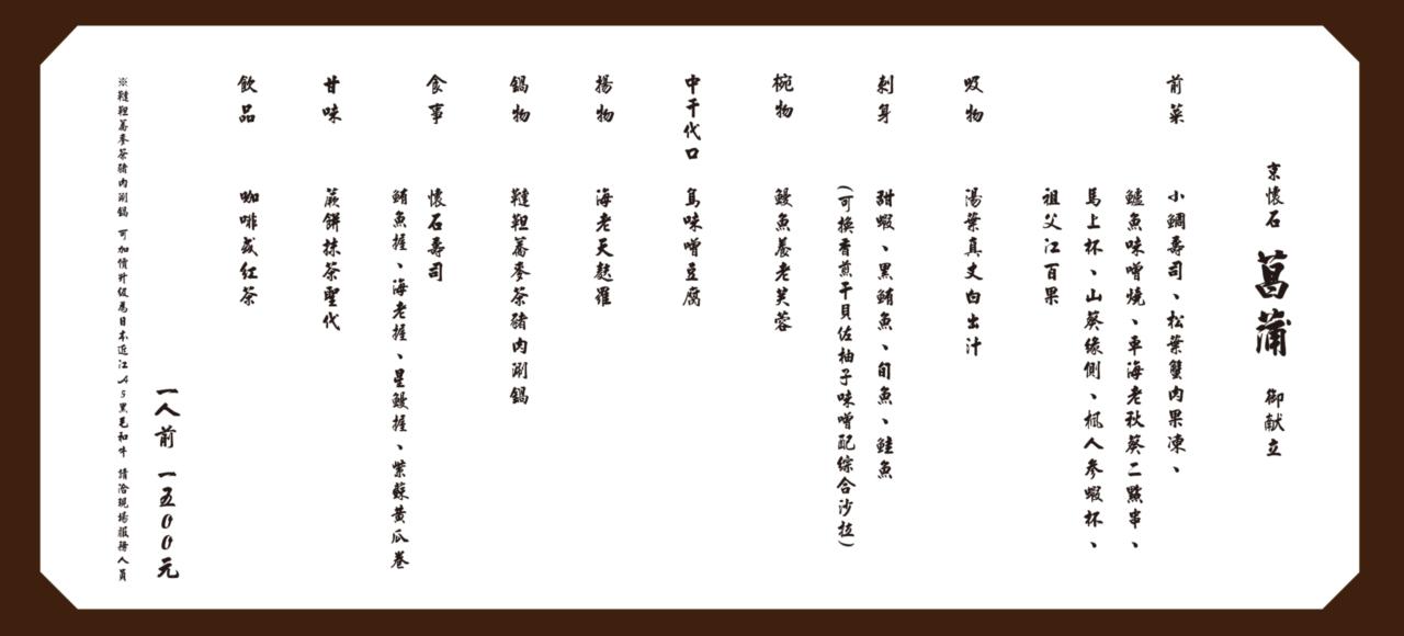 莞固和食 GANKO 林口本店店菜單 - 秋季京懷石套餐 -菖蒲