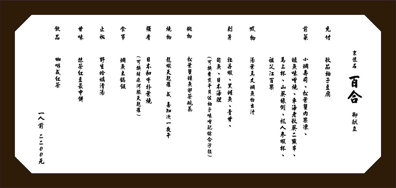 莞固和食 GANKO 林口本店店菜單 - 秋季京懷石套餐 -百合