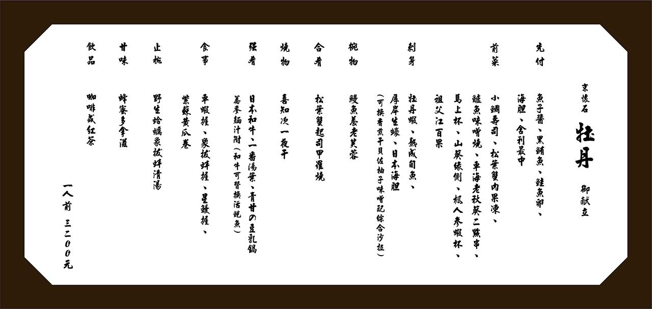 莞固和食 GANKO 林口本店店菜單 - 秋季京懷石套餐 -牡丹