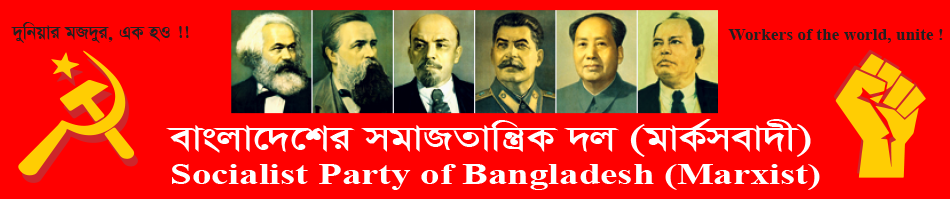 Socialist Party of Bangladesh (Marxist)