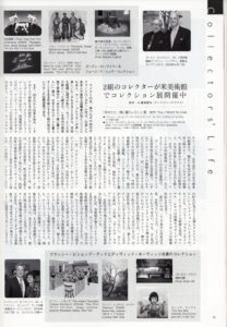 ArtCollectorJAPAN-Aug2009-W