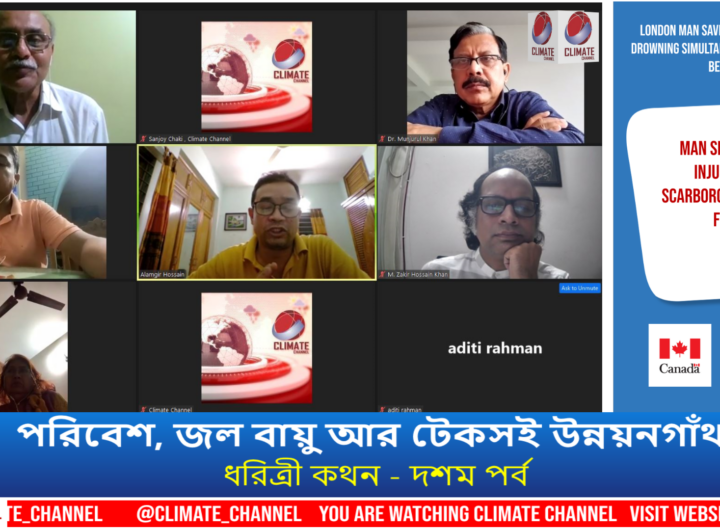 Dharitri Kathon 10 On Climate Channel