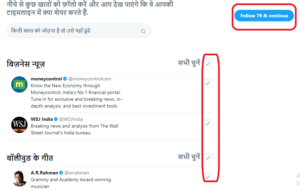 Twitter क्या है -https://hindipost.net