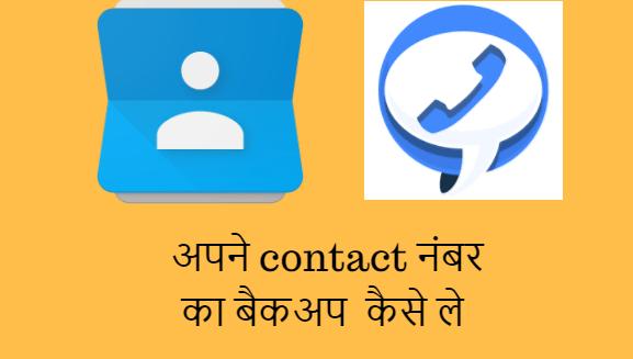 Contact नंबर का बैकअप हमेशा के लिए कैसे बनाये ?