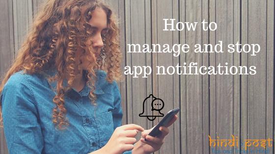 Android फोन में नोटिफिकेशन और अलर्ट मैसेज कैसे बंद करे