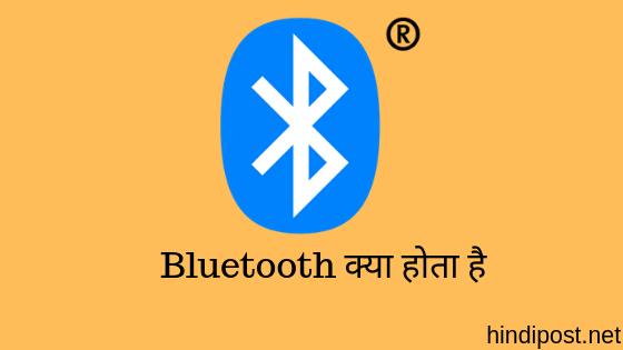 Bluetooth क्या होता है और कैसे काम करता है?