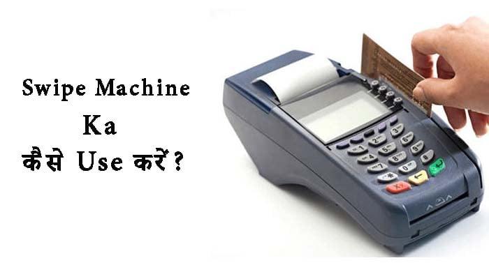 Swipe machine ka कैसे Use करें?