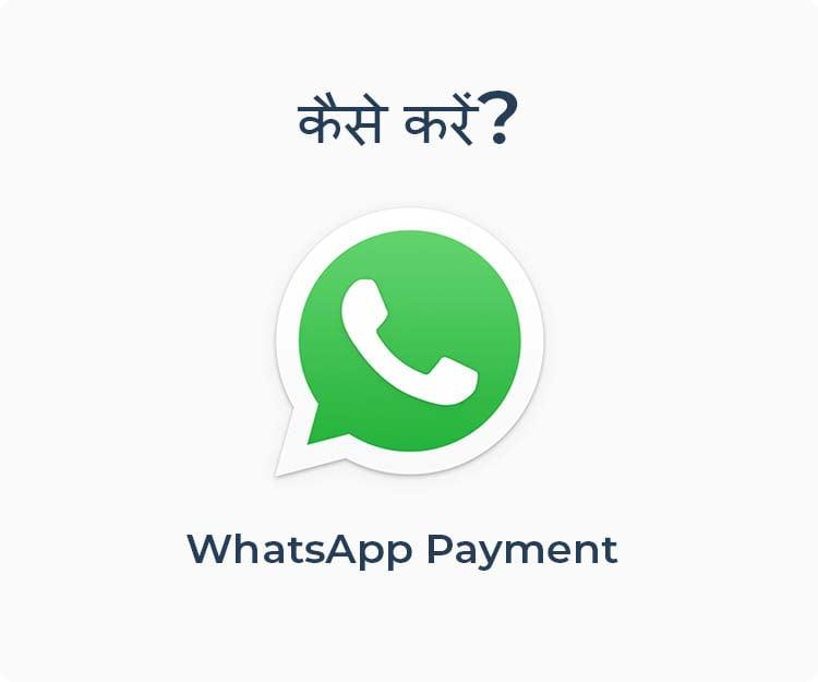 व्हाट्सएप से Payment कैसे करें? Step by step जानें