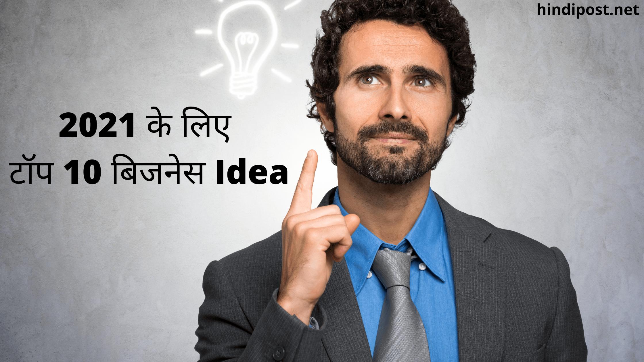 2021 के लिए टॉप 10 बिजनेस Idea