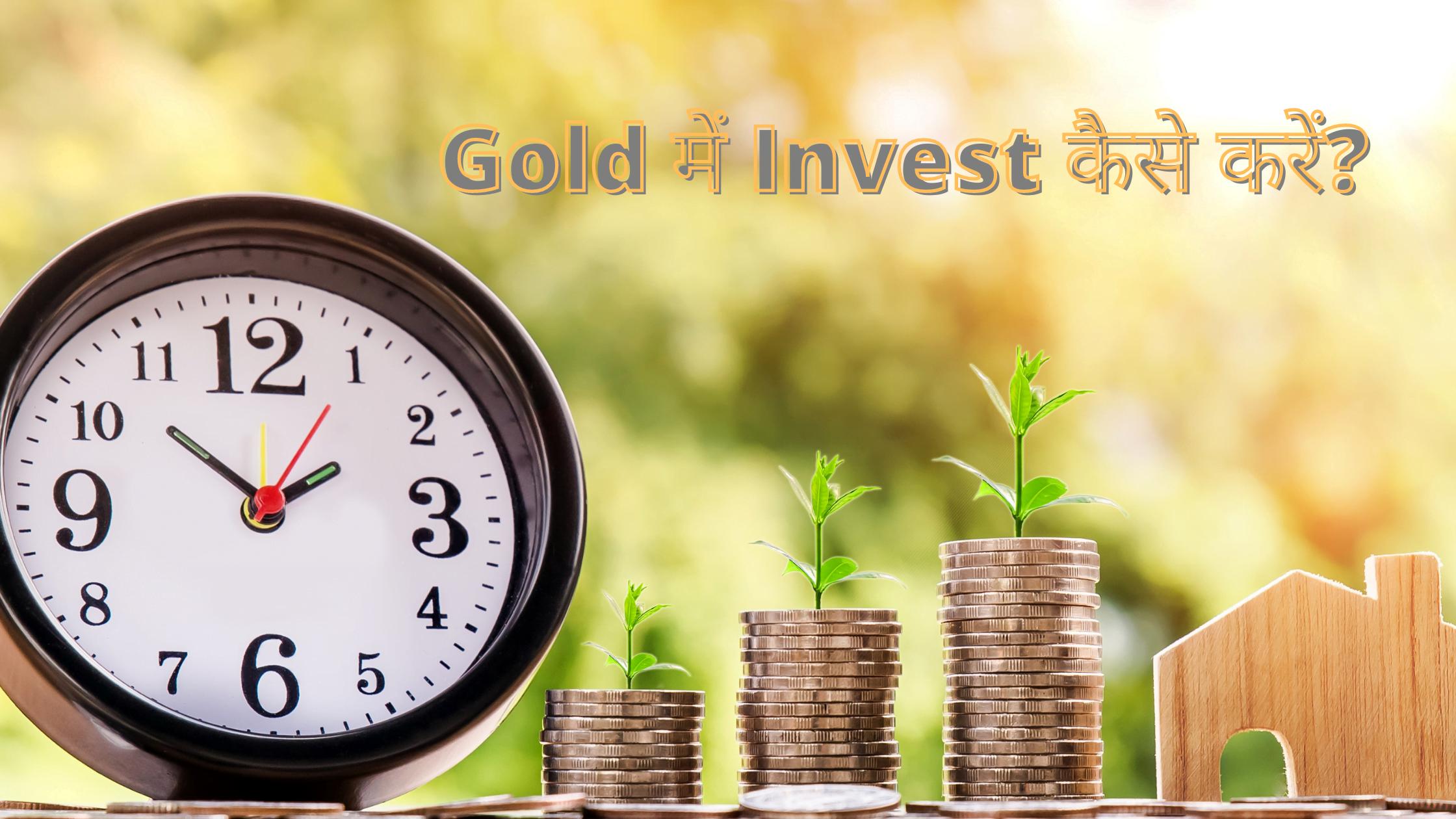 Gold में Invest कैसे करें?