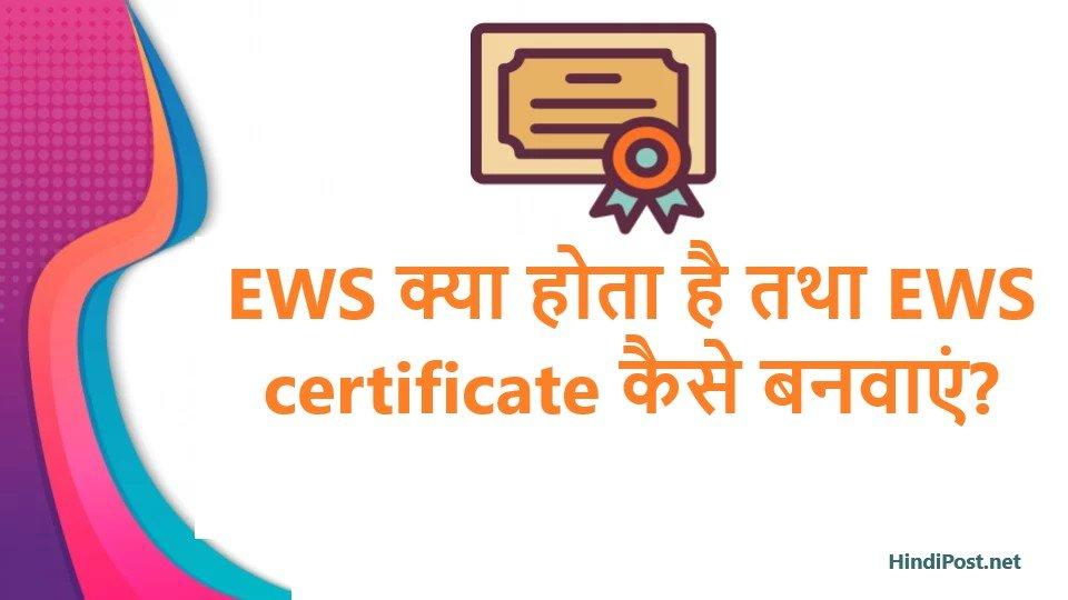 EWS क्या होता है तथा EWS certificate कैसे बनवाएं?