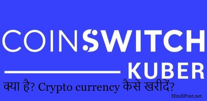 Coinswitch kuber क्या है? Crypto currency कैसे खरीदें?