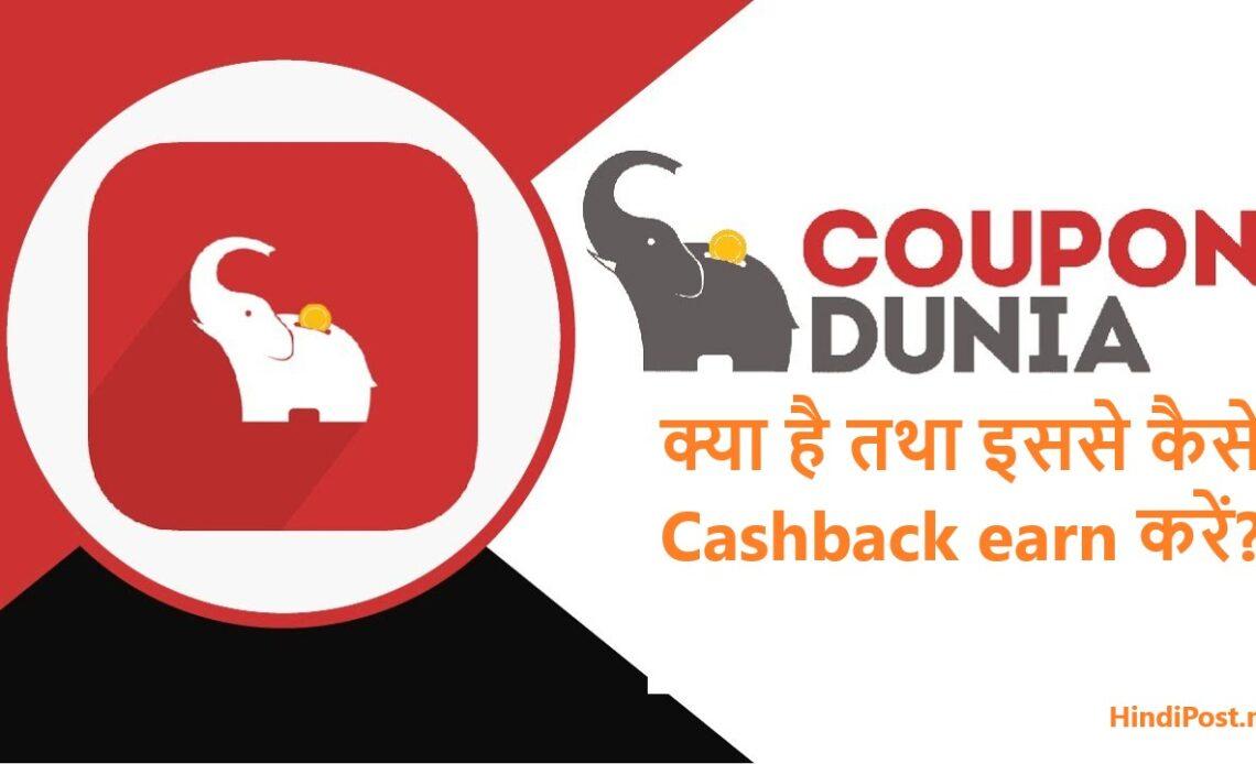 Coupondunia app क्या है तथा इससे कैसे Cashback earn करें