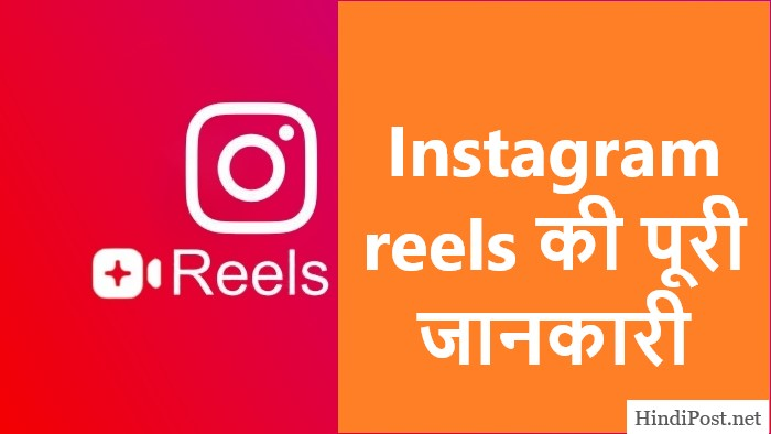 Instagram reels की पूरी जानकारी