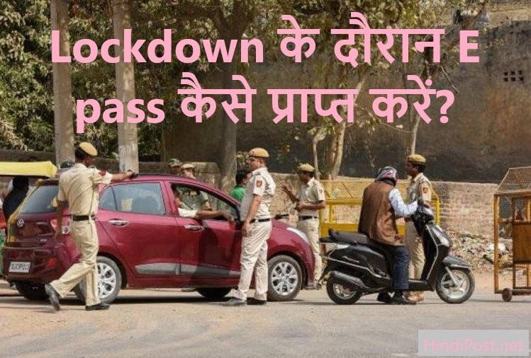 Lockdown के दौरान E pass कैसे प्राप्त करें?