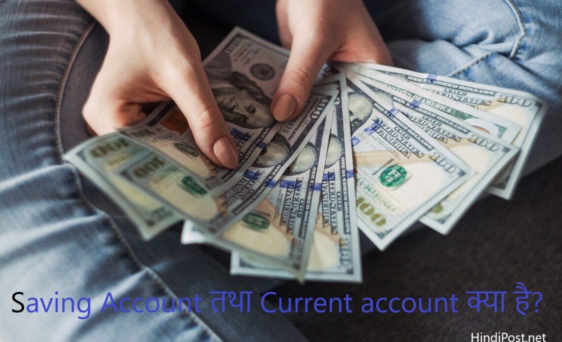 Saving Account तथा Current account क्या है?