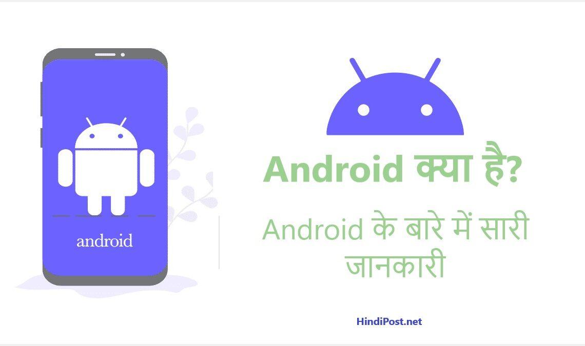 Android क्या है? Android के बारे में सारी जानकारी