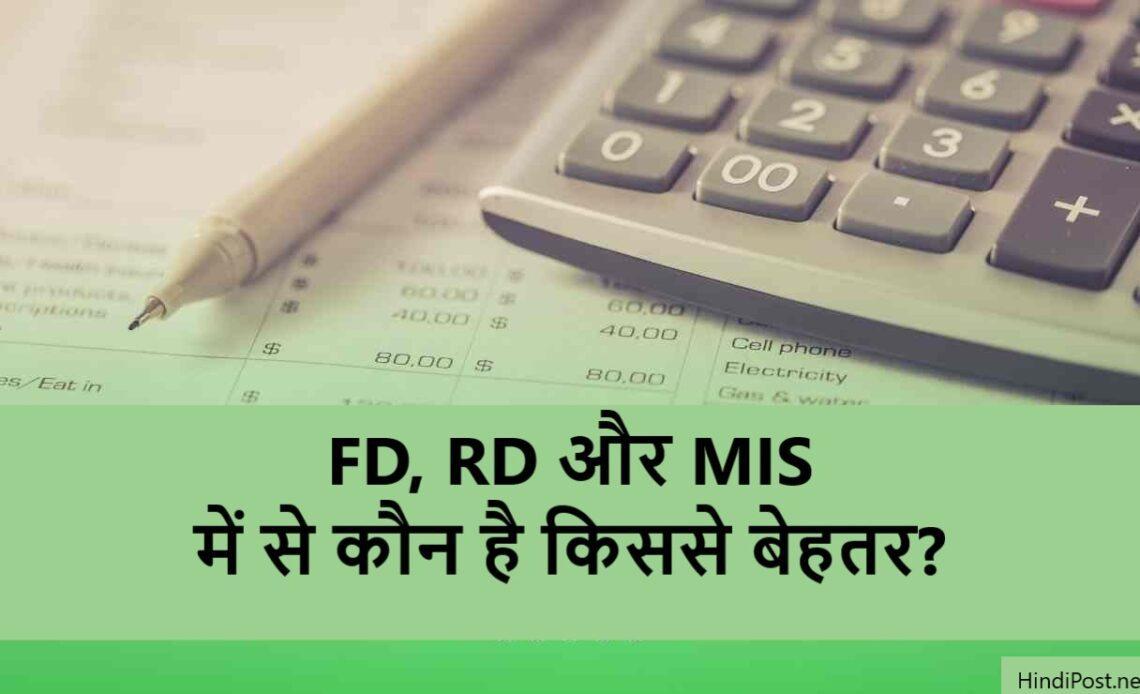 FD, RD और MIS में से कौन है किससे बेहतर?