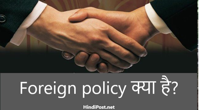 Foreign policy क्या है?