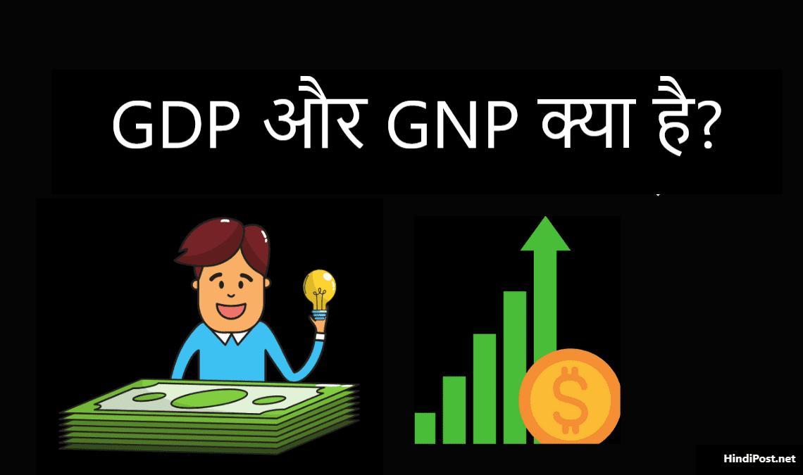 GDP और GNP क्या है?