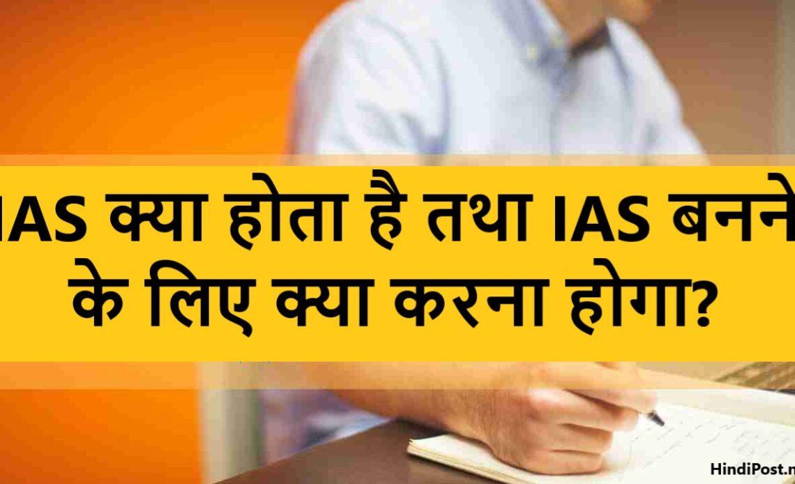 IAS क्या होता है तथा IAS बनने के लिए क्या करना होगा?