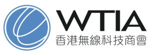 Hong Kong Wireless Technology Industry Association Logo