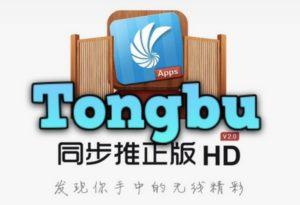 tongbu ios download no jailbreak