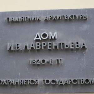 28.House of Gagarin plaque