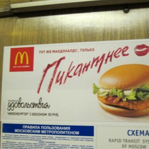 9.Russian McDonalds