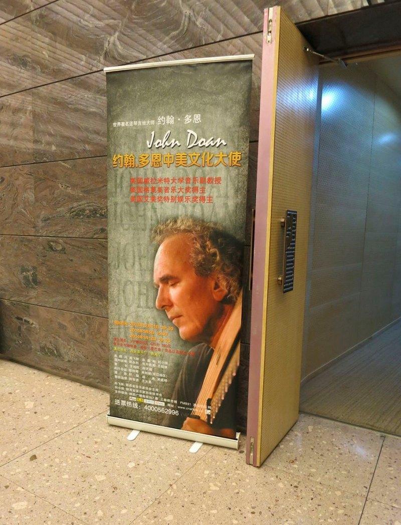 John Doan concert Xian poster on door in concert hall