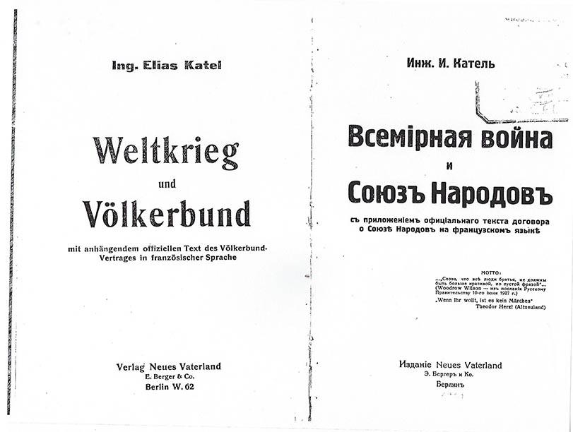 weltkrieg and volkerbund