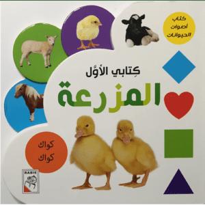 كتابي الأول - المزرعة