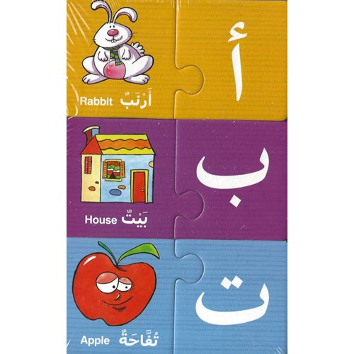 Al-Aman Bookstore - Arabic & Islamic Bookstore in USA - مكتبة الأمان -Arabic Learning Game - لعبة تعليم اللغة العربية