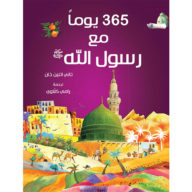 Al-Aman Bookstore - Arabic & Islamic Bookstore in USA - 365 Prophet Muhammad Stories-AR- مكتبة الأمان