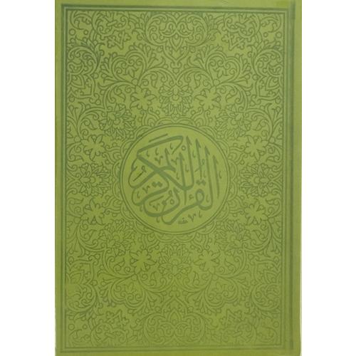 مصحف ألوان الطيف - اخضر فاتح - - 24 - 17