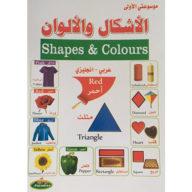 مكتبة الأمان - الأشكال والألوان