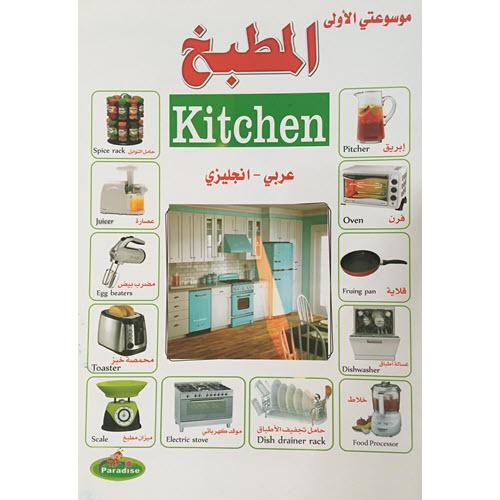 مكتبة الأمان - المطبخ