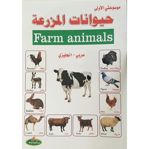 مكتبة الأمان - حيوانات المزرعة